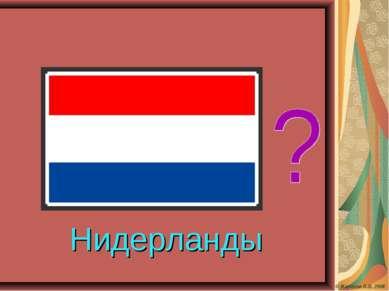 Нидерланды © Жариков В.В. 2008