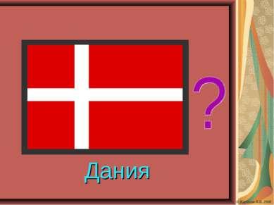 Дания © Жариков В.В. 2008