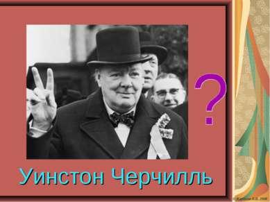 Уинстон Черчилль © Жариков В.В. 2008