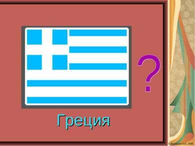 Греция © Жариков В.В. 2008