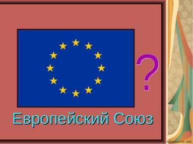 Европейский Союз © Жариков В.В. 2008