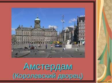 Амстердам (Королевский дворец) © Жариков В.В. 2008