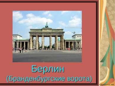 Берлин (Бранденбургские ворота) © Жариков В.В. 2008