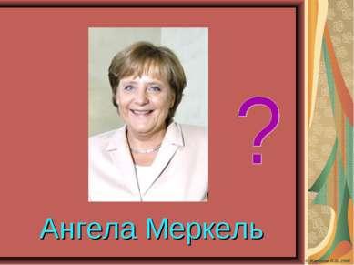 Ангела Меркель © Жариков В.В. 2008