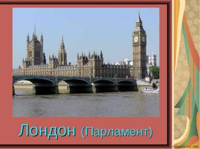 Лондон (Парламент) © Жариков В.В. 2008