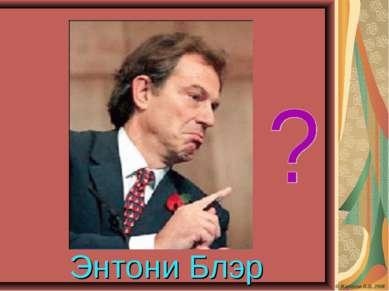 Энтони Блэр © Жариков В.В. 2008