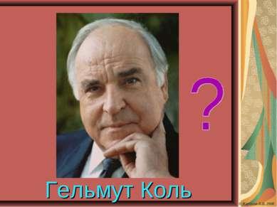 Гельмут Коль © Жариков В.В. 2008