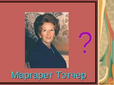 Маргарет Тэтчер © Жариков В.В. 2008