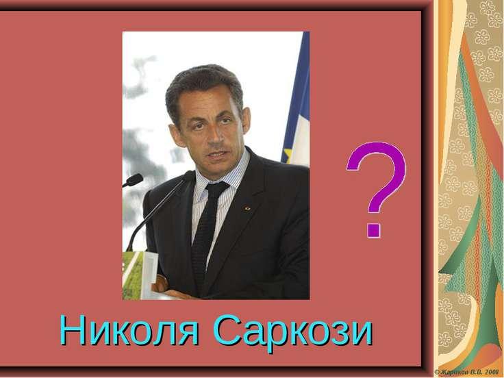Николя Саркози © Жариков В.В. 2008