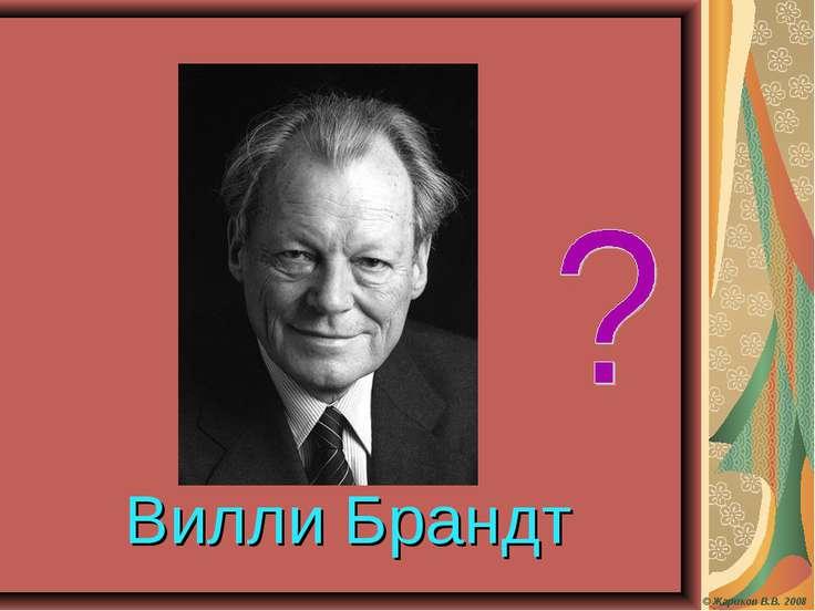Вилли Брандт © Жариков В.В. 2008