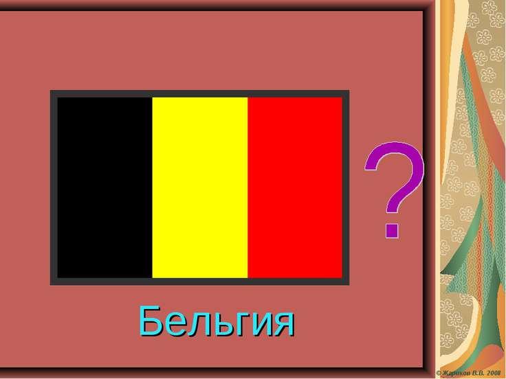Бельгия © Жариков В.В. 2008