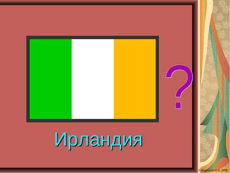 Ирландия © Жариков В.В. 2008