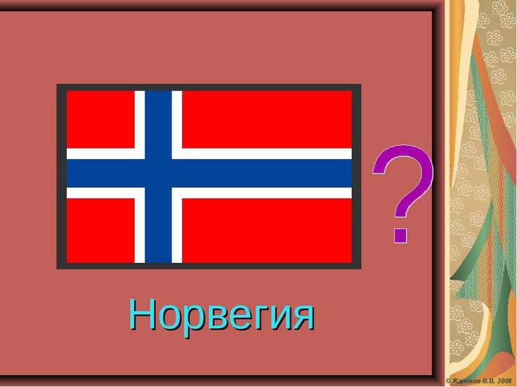 Норвегия © Жариков В.В. 2008