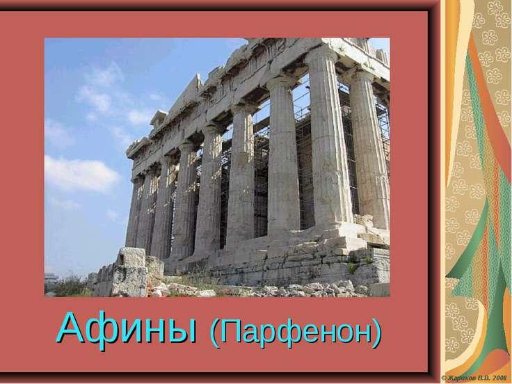 Афины (Парфенон) © Жариков В.В. 2008