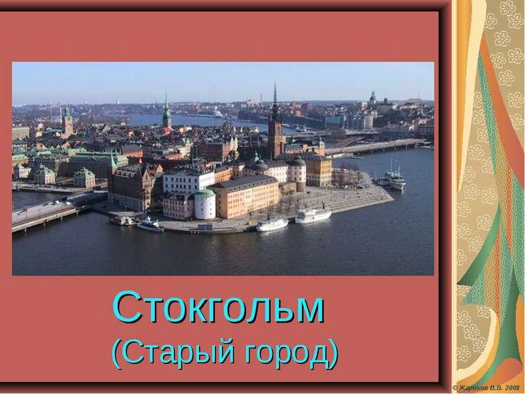 Стокгольм (Старый город) © Жариков В.В. 2008