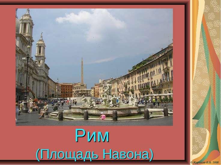 Рим (Площадь Навона) © Жариков В.В. 2008
