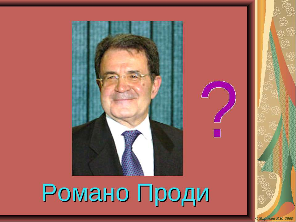 Романо Проди © Жариков В.В. 2008