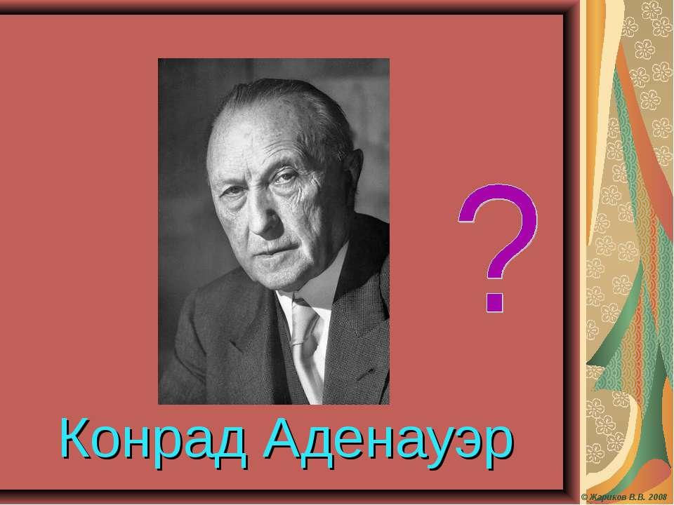 Конрад Аденауэр © Жариков В.В. 2008