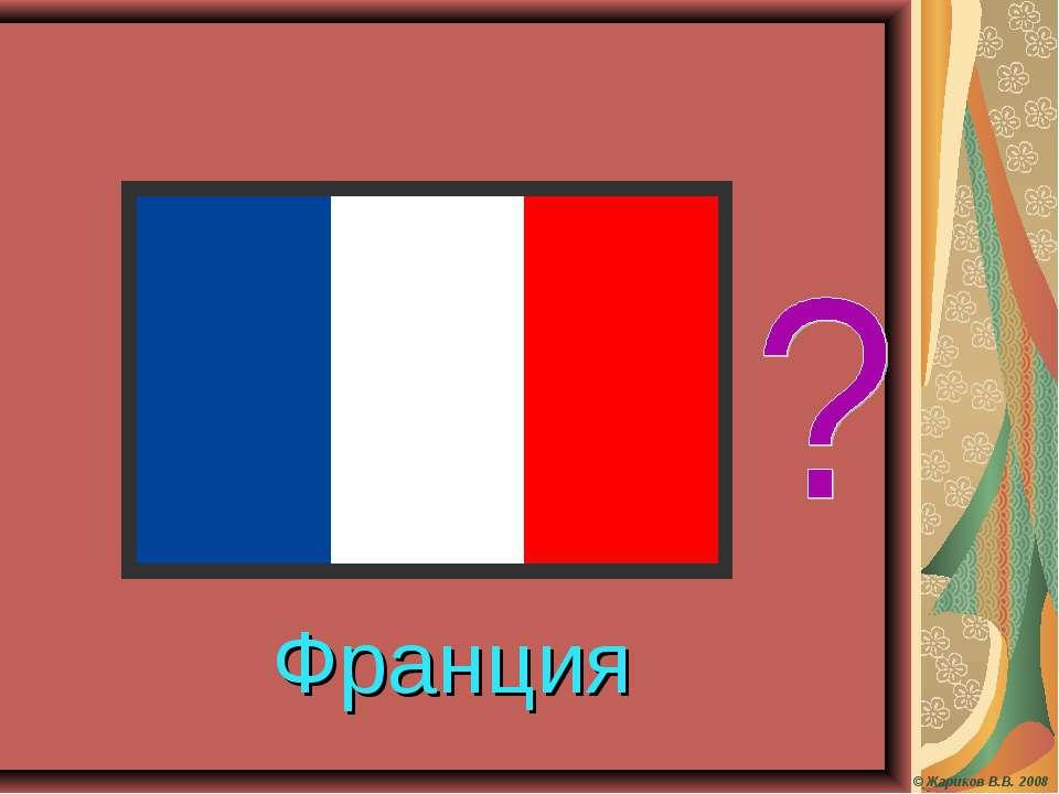 Франция © Жариков В.В. 2008