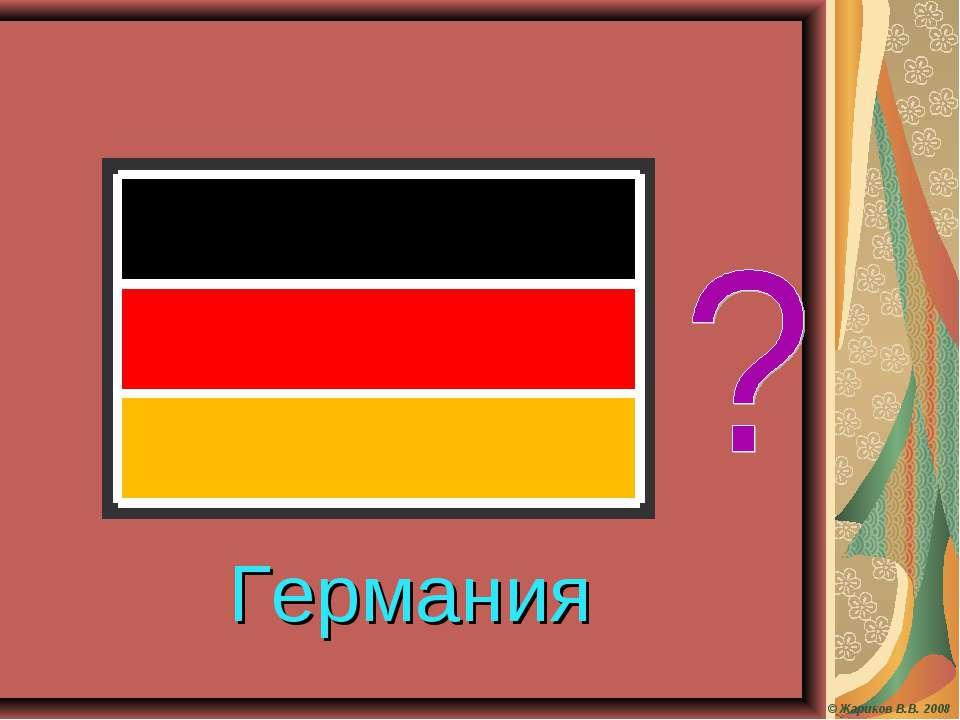 Германия © Жариков В.В. 2008