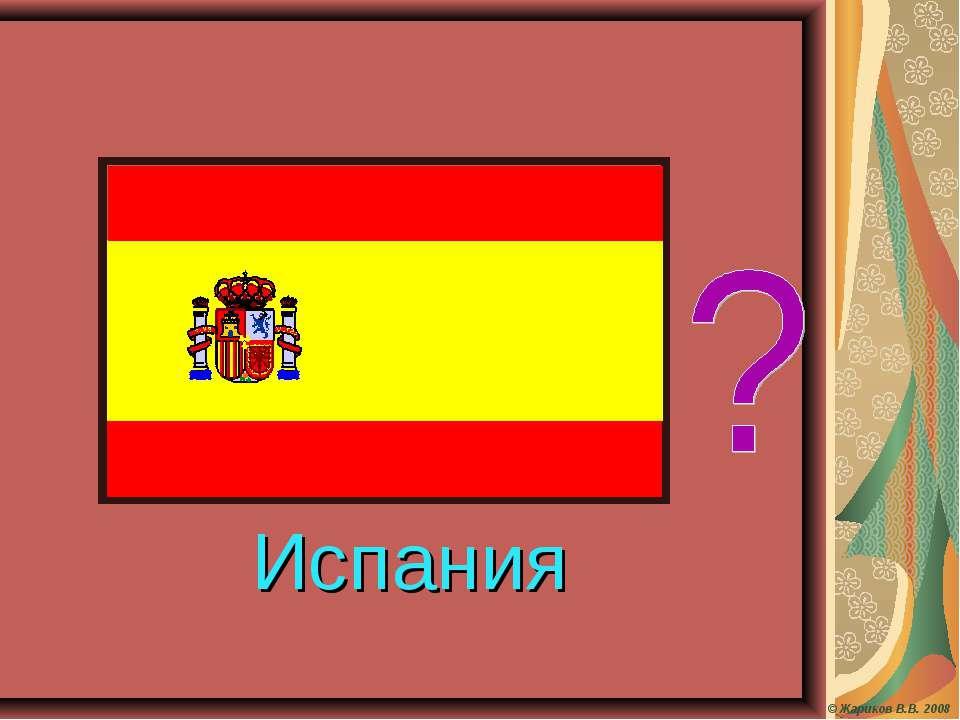 Испания © Жариков В.В. 2008