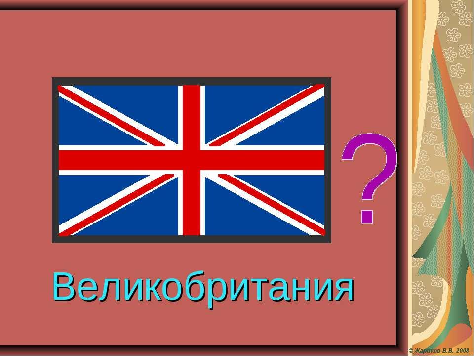 Великобритания © Жариков В.В. 2008