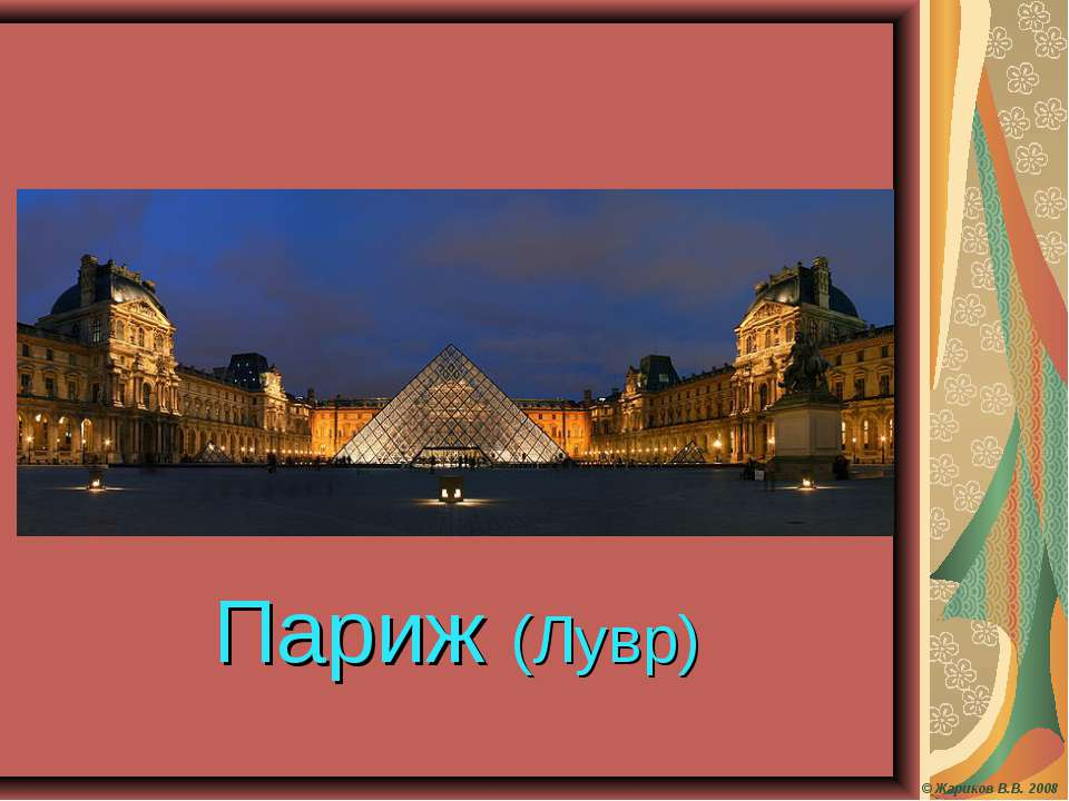 Париж (Лувр) © Жариков В.В. 2008