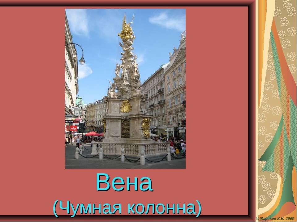 Вена (Чумная колонна) © Жариков В.В. 2008