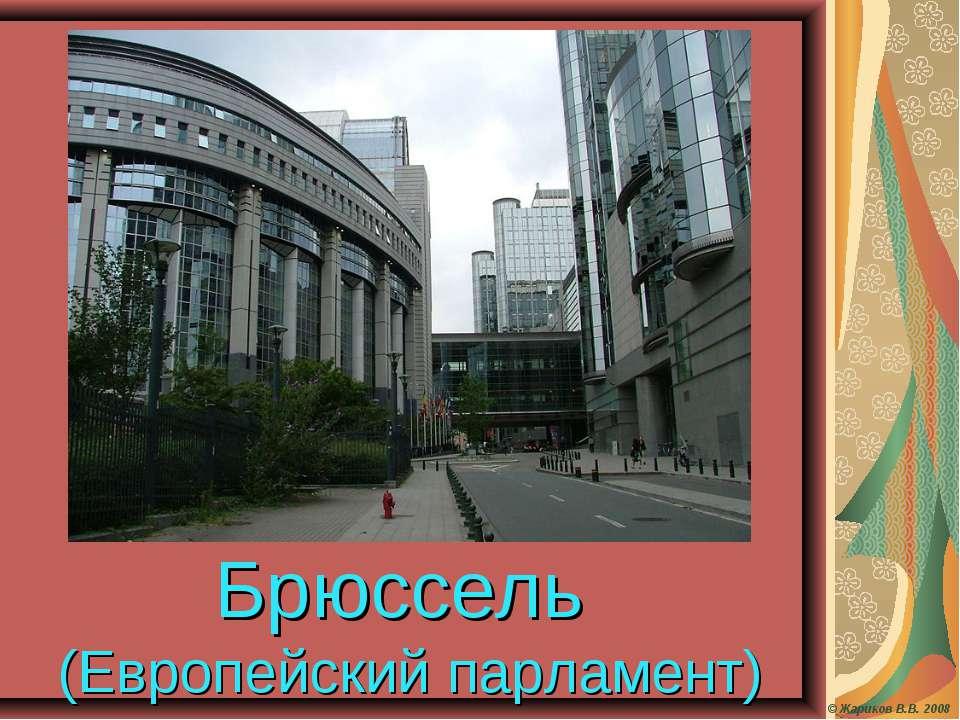 Брюссель (Европейский парламент) © Жариков В.В. 2008