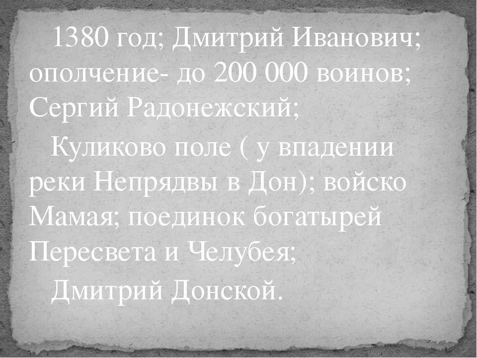 1380 год; Дмитрий Иванович; ополчение- до 200 000 воинов; Сергий Радонежский;...