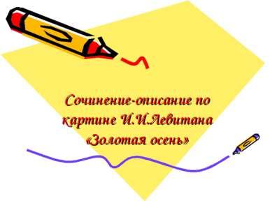 Сочинение-описание по картине И.И.Левитана «Золотая осень»
