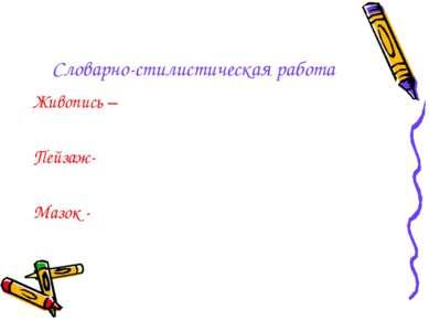 Словарно-стилистическая работа Живопись – Пейзаж- Мазок -