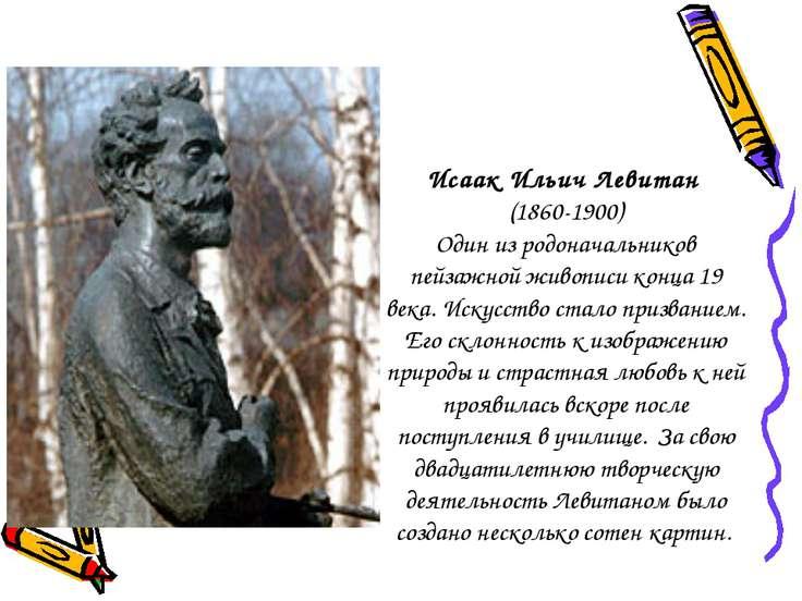 Исаак Ильич Левитан (1860-1900) Один из родоначальников пейзажной живописи ко...