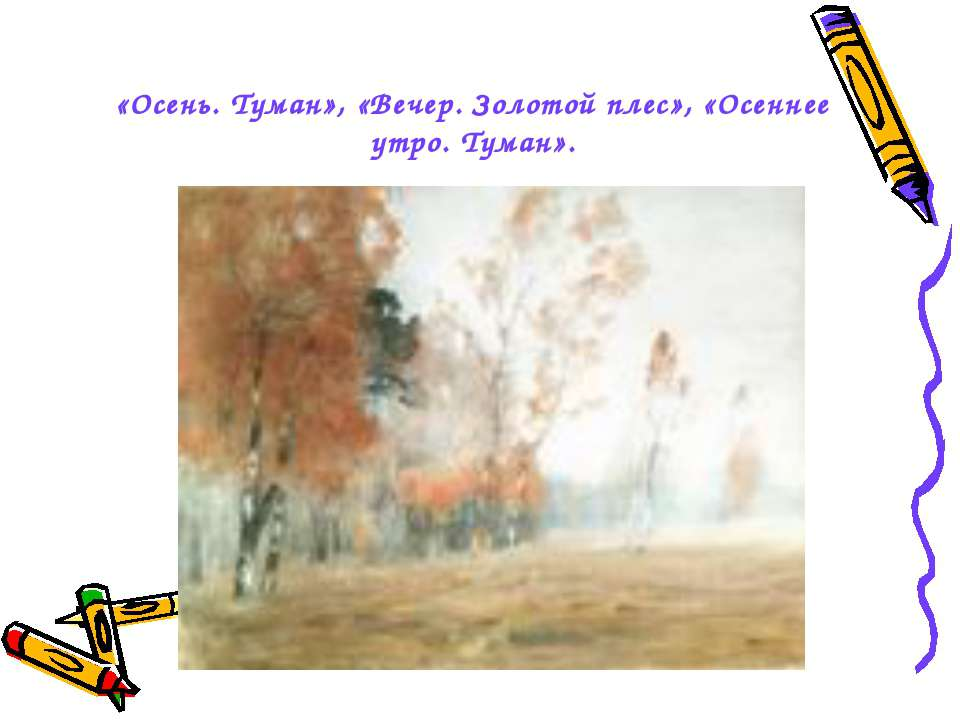 «Осень. Туман», «Вечер. Золотой плес», «Осеннее утро. Туман».