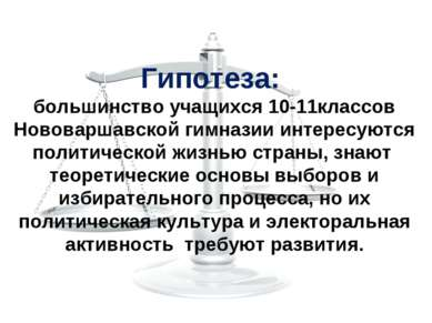 Гипотеза: большинство учащихся 10-11классов Нововаршавской гимназии интересую...