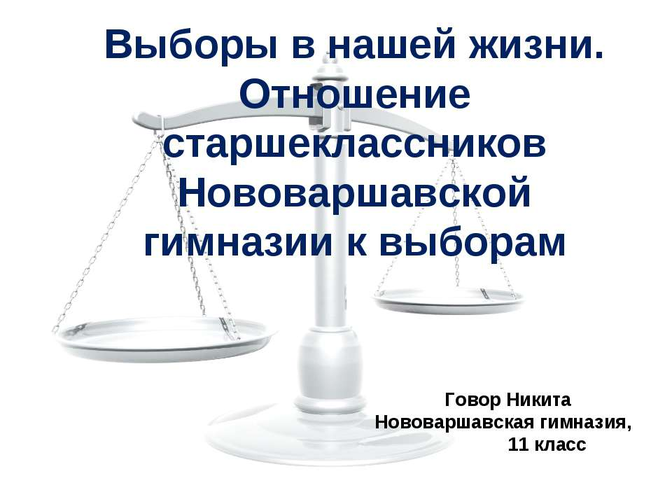 Выборы в нашей жизни. Отношение старшеклассников Нововаршавской гимназии к вы...