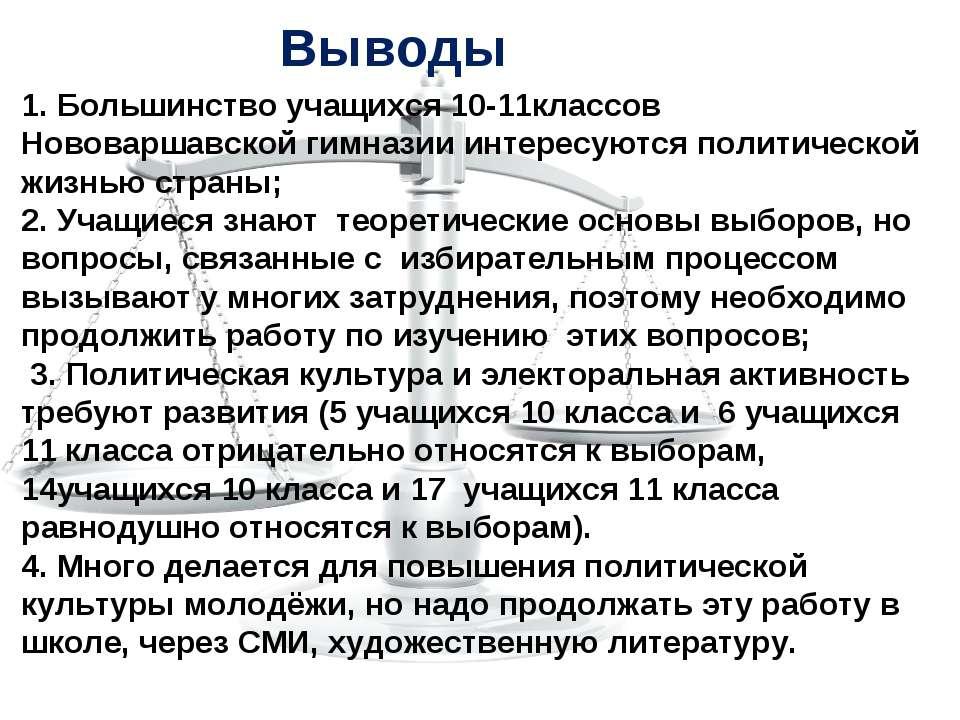 Выводы 1. Большинство учащихся 10-11классов Нововаршавской гимназии интересую...