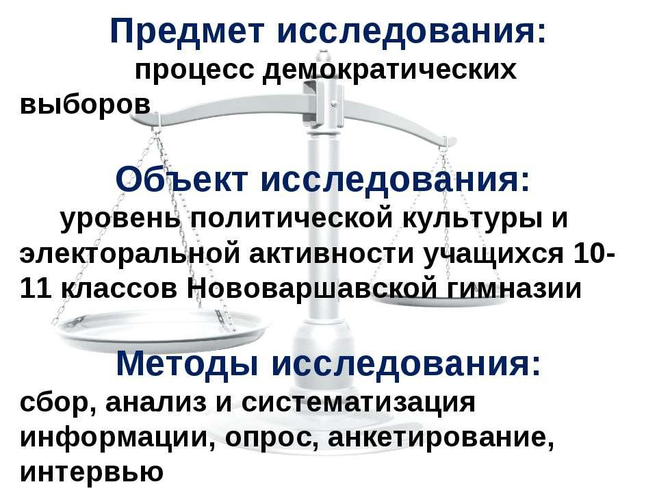 Предмет исследования: процесс демократических выборов Объект исследования: ур...