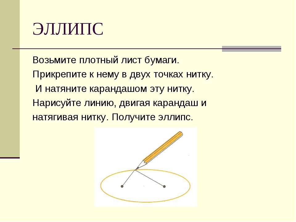 ЭЛЛИПС Возьмите плотный лист бумаги. Прикрепите к нему в двух точках нитку. И...