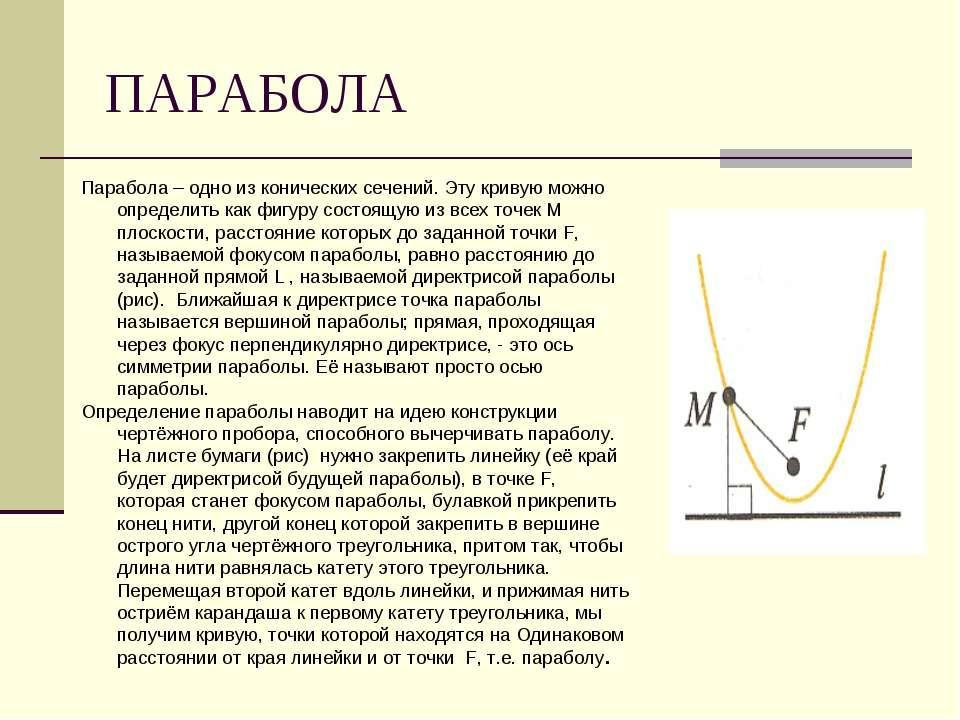 ПАРАБОЛА Парабола – одно из конических сечений. Эту кривую можно определить к...