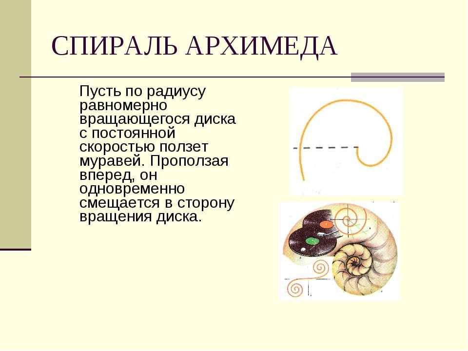 СПИРАЛЬ АРХИМЕДА Пусть по радиусу равномерно вращающегося диска с постоянной ...