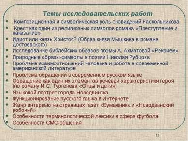 * Темы исследовательских работ Композиционная и символическая роль сновидений...