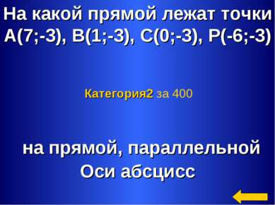На какой прямой лежат точки А(7;-3), В(1;-3), С(0;-3), Р(-6;-3) на прямой, па...