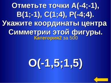 Отметьте точки А(-4;-1), В(1;-1), С(1;4), Р(-4;4). Укажите координаты центра ...
