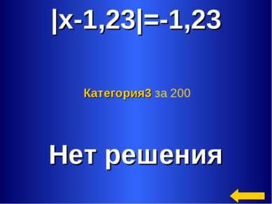 |x-1,23|=-1,23 Нет решения Категория3 за 200