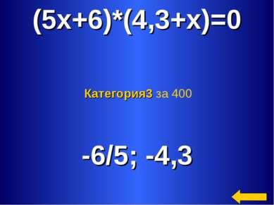 (5x+6)*(4,3+x)=0 -6/5; -4,3 Категория3 за 400