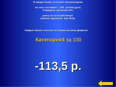 В январе баланс по оплате электроэнергии на счету составлял (-150) рублей (до...