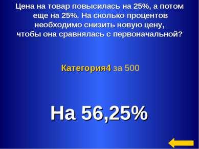 Цена на товар повысилась на 25%, а потом еще на 25%. На сколько процентов нео...