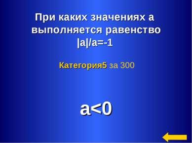 При каких значениях а выполняется равенство |а|/а=-1 a