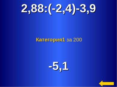 2,88:(-2,4)-3,9 -5,1 Категория1 за 200